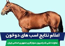 اسب دوخون